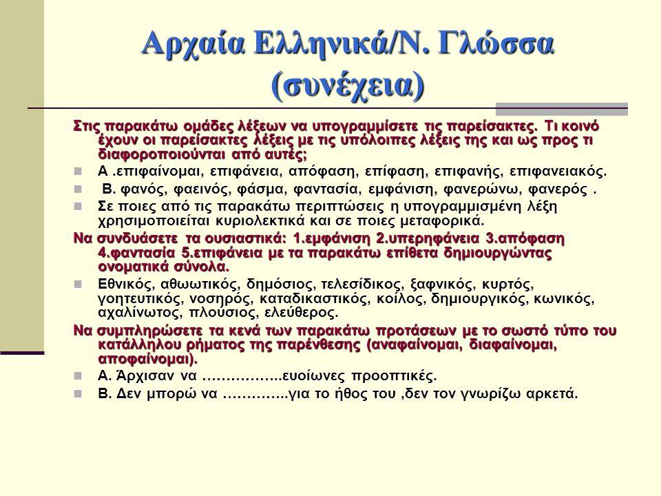 Αρχαία Ελληνικά/Ν. Γλώσσα (συνέχεια) Στις παρακάτω ομάδες λέξεων να υπογραμμίσετε τις παρείσακτες. Τι κοινό έχουν οι παρείσακτες λέξεις με τις υπόλοιπ