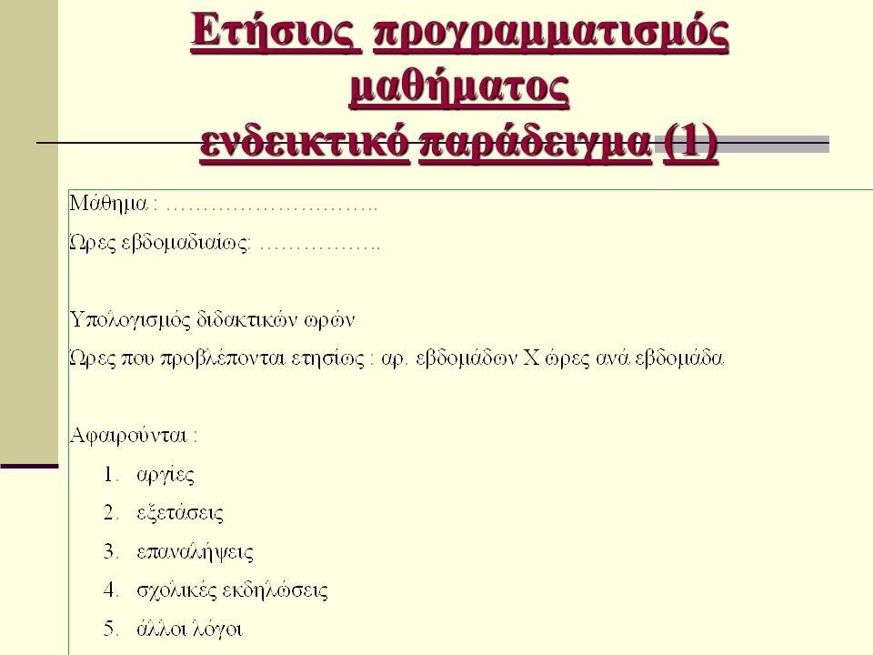 Ετήσιος Ετήσιος προγραμματισμός μαθήματος ενδεικτικό παράδειγμα (1) προγραμματισμός μαθήματος ενδεικτικόπαράδειγμα(1) Ετήσιος προγραμματισμός μαθήματο