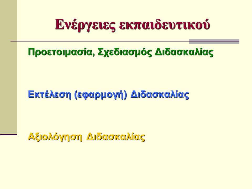 Ενέργειες εκπαιδευτικού Προετοιμασία, Σχεδιασμός Διδασκαλίας Εκτέλεση (εφαρμογή) Διδασκαλίας Αξιολόγηση Διδασκαλίας