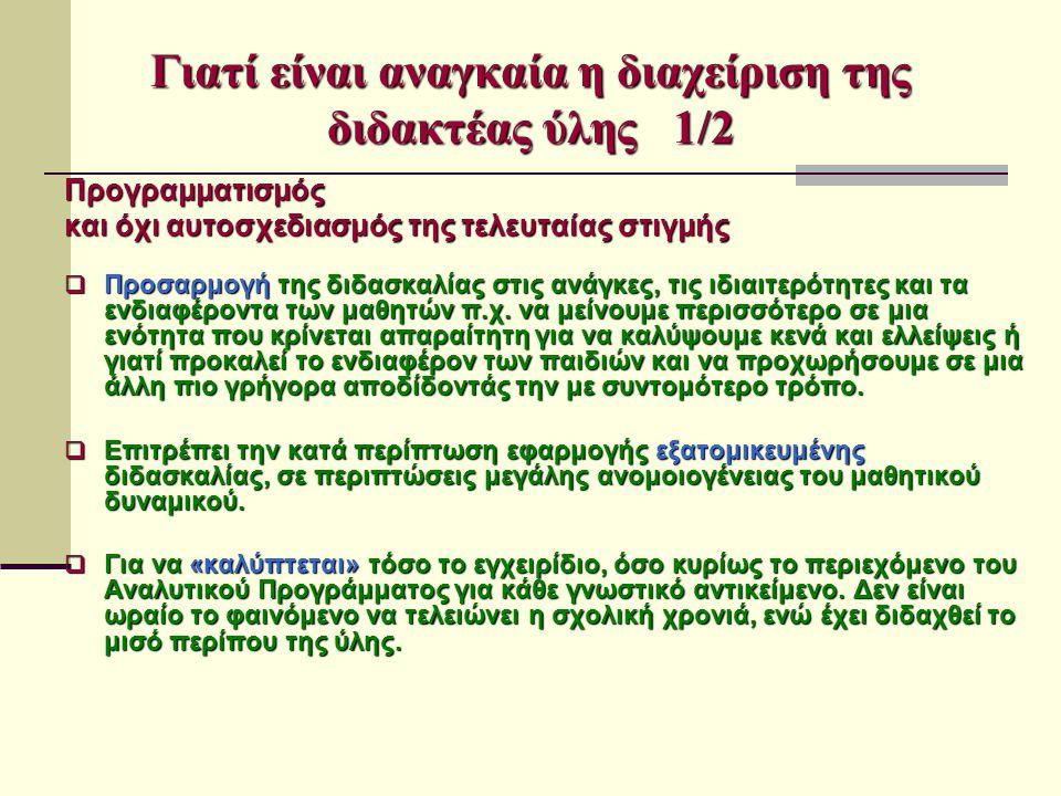 Ομαδοσυνεργατικές εργασίες στα διδακτικά εγχειρίδια  Ελένη, Γ επεισόδιο (1286-1424), δραστηριότητα 1 (102): Αποφασίζετε την επόμενη διδακτική ώρα να αποδώσετε θεατρικά την ενότητα 1398-1424.