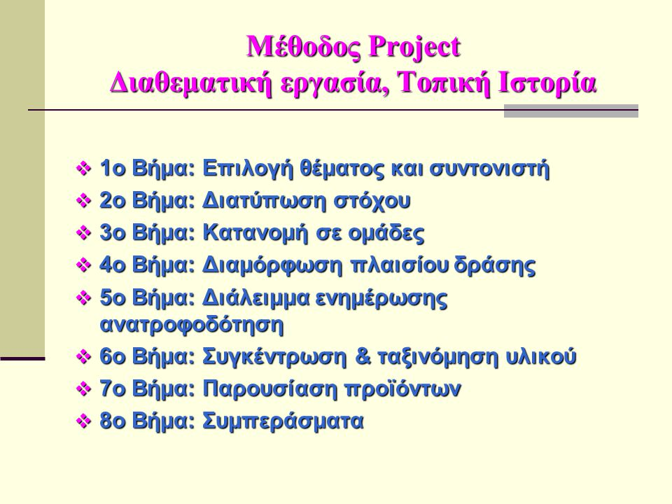 Μέθoδος Project Διαθεματική εργασία, Τοπική Ιστορία  1ο Βήμα: Επιλογή θέματος και συντονιστή  2ο Βήμα: Διατύπωση στόχου  3ο Βήμα: Κατανομή σε ομάδε