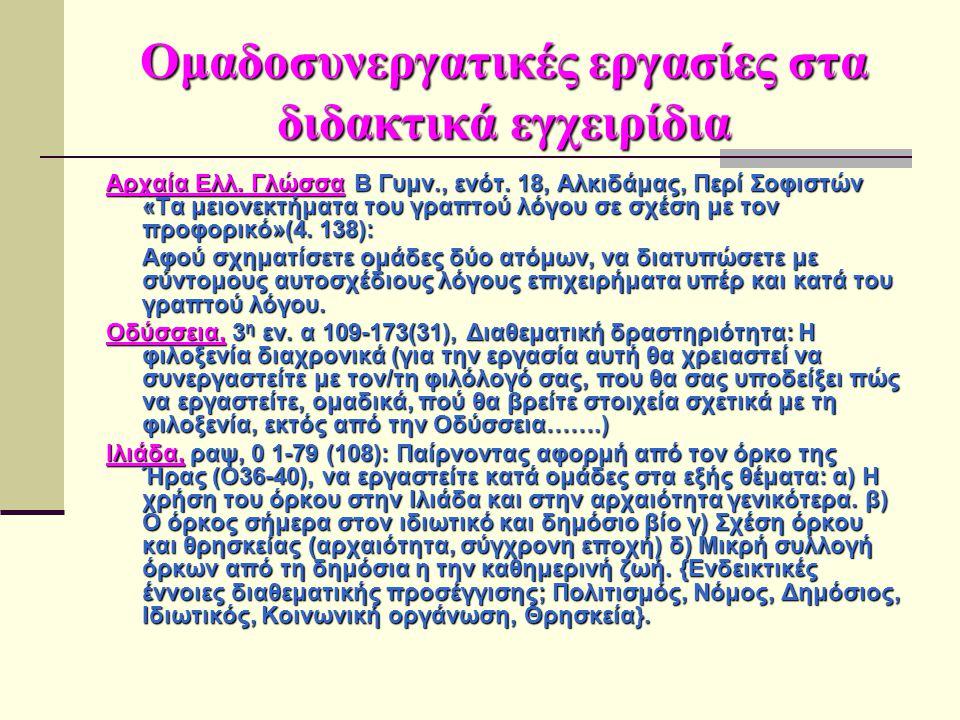 Ομαδοσυνεργατικές εργασίες στα διδακτικά εγχειρίδια Αρχαία Ελλ. Γλώσσα Β Γυμν., ενότ. 18, Αλκιδάμας, Περί Σοφιστών «Τα μειονεκτήματα του γραπτού λόγου