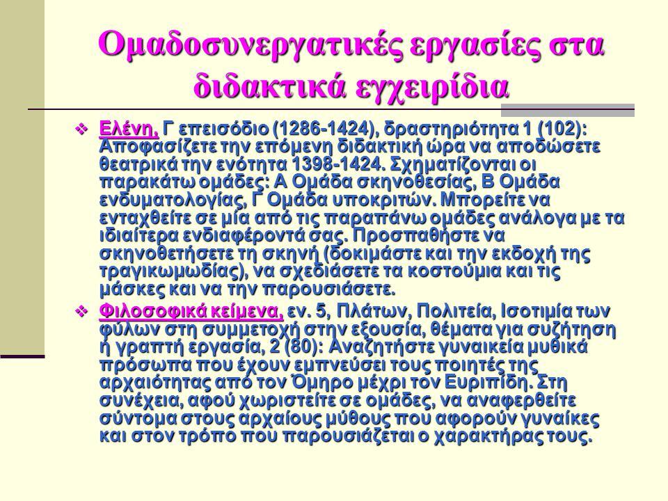 Ομαδοσυνεργατικές εργασίες στα διδακτικά εγχειρίδια  Ελένη, Γ επεισόδιο (1286-1424), δραστηριότητα 1 (102): Αποφασίζετε την επόμενη διδακτική ώρα να