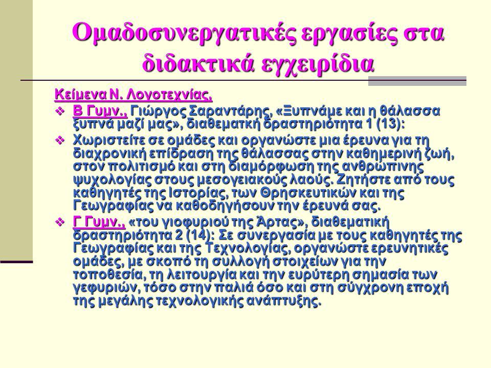 Ομαδοσυνεργατικές εργασίες στα διδακτικά εγχειρίδια Κείμενα Ν. Λογοτεχνίας,  Β Γυμν., Γιώργος Σαραντάρης, «Ξυπνάμε και η θάλασσα ξυπνά μαζί μας», δια