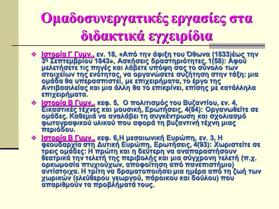 Ομαδοσυνεργατικές εργασίες στα διδακτικά εγχειρίδια  Ιστορία Γ Γυμν., εν. 18, «Από την άφιξη του Όθωνα (1833)έως την 3 η Σεπτεμβρίου 1843», Ασκήσεις