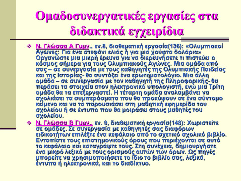 Ομαδοσυνεργατικές εργασίες στα διδακτικά εγχειρίδια  Ν. Γλώσσα Α Γυμν., εν.8, διαθεματική εργασία(136): «Ολυμπιακοί Αγώνες: Για ένα στεφάνι ελιάς ή γ