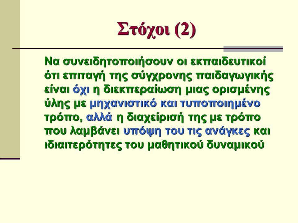 Τα συστατικά στοιχεία της Συνεργατικής Μάθησής είναι: ε) Προσωπική ευθύνη.