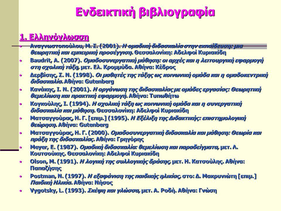 Ενδεικτική βιβλιογραφία 1. Ελληνόγλωσση Αναγνωστοπούλου, Μ. Σ. (2001). Η ομαδική διδασκαλία στην εκπαίδευση: μια θεωρητική και εμπειρική προσέγγιση. Θ