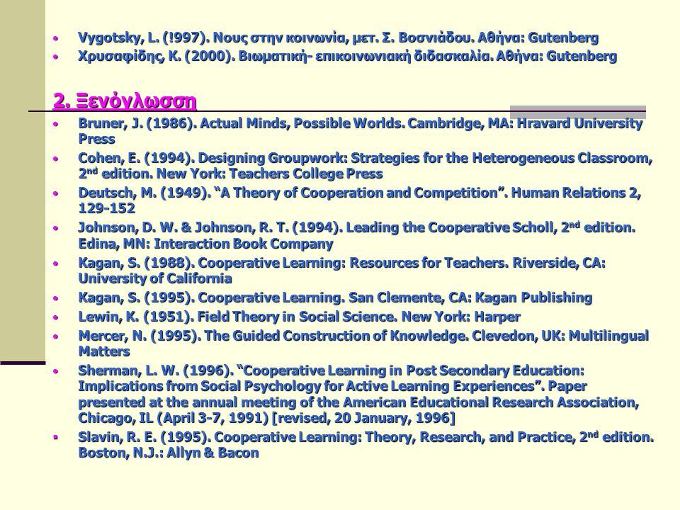 Vygotsky, L. (!997). Νους στην κοινωνία, μετ. Σ. Βοσνιάδου. Αθήνα: Gutenberg Vygotsky, L. (!997). Νους στην κοινωνία, μετ. Σ. Βοσνιάδου. Αθήνα: Gutenb