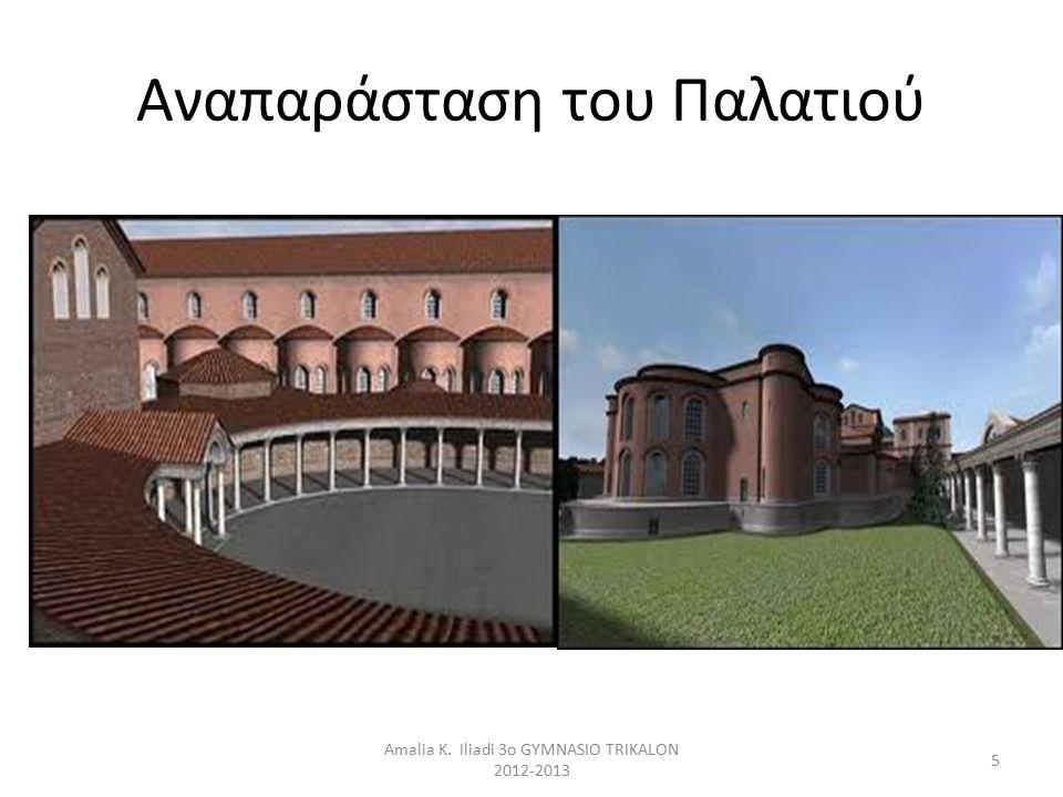 Amalia K. Iliadi 3o GYMNASIO TRIKALON 2012-2013 5 Αναπαράσταση του Παλατιού