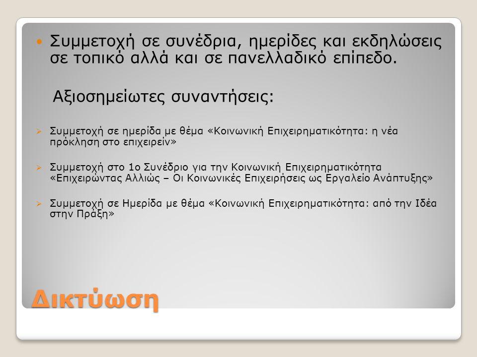 Δημοσιότητα - Ευαισθητοποίηση Στόχος της Δημοσιότητας: Η εξασφάλιση της μέγιστης δυνατής διαφάνειας κατά την υλοποίηση του έργου.