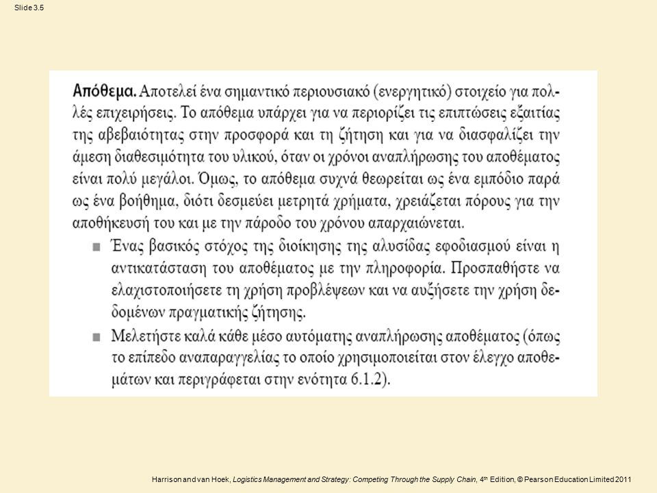 Slide 3.26 Harrison and van Hoek, Logistics Management and Strategy: Competing Through the Supply Chain, 4 th Edition, © Pearson Education Limited 2011 Προφίλ Κόστους - Χρόνου
