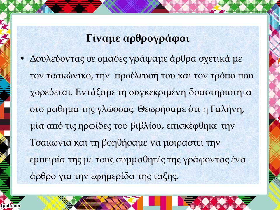 Αποσπάσματα από τα άρθρα των παιδιών «Ο τσακώνικος είναι ένας χορός που χορεύεται στην Τσακωνιά.