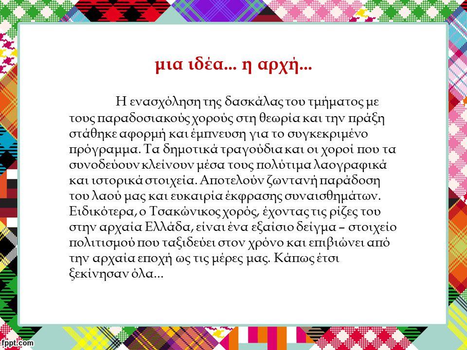Οι στόχοι μας Να γνωρίσουν οι μαθητές τον τσακώνικο χορό, χαρακτηριστικό χορό της Πελοποννήσου, που έχει τις ρίζες του στην αρχαία Ελλάδα.