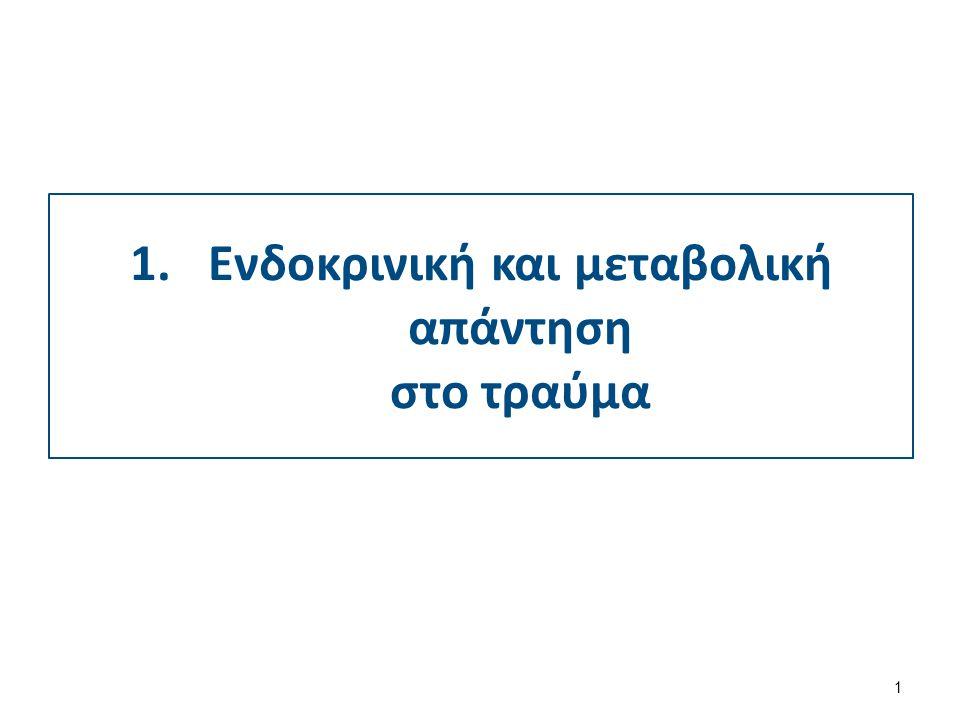 1.Ενδοκρινική και μεταβολική απάντηση στο τραύμα 1