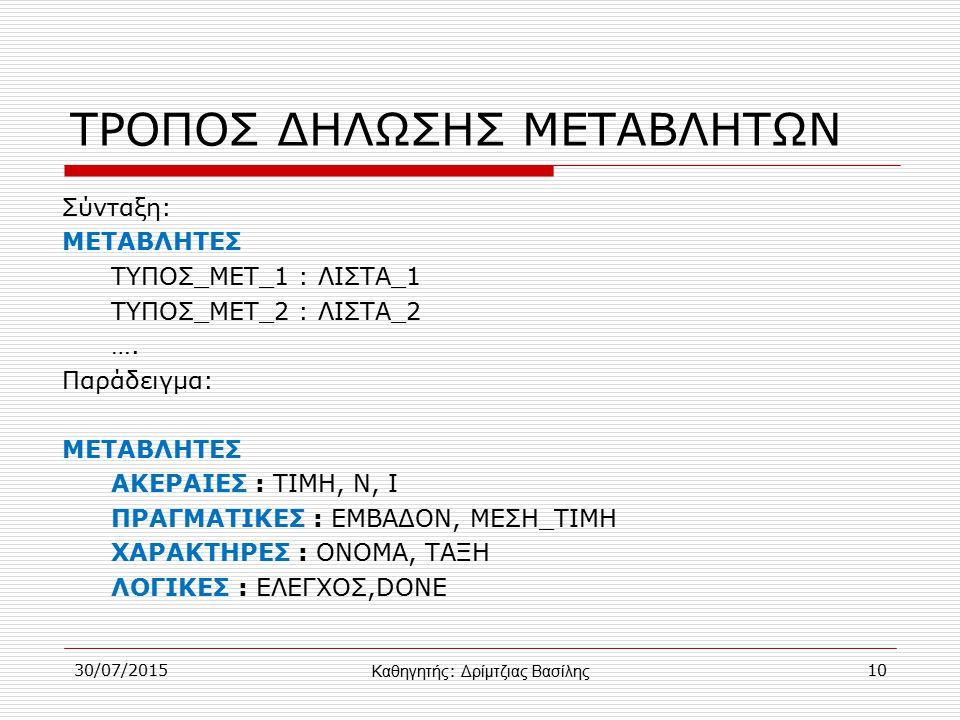 30/07/201510 ΤΡΟΠΟΣ ΔΗΛΩΣΗΣ ΜΕΤΑΒΛΗΤΩΝ Σύνταξη: ΜΕΤΑΒΛΗΤΕΣ ΤΥΠΟΣ_ΜΕΤ_1 : ΛΙΣΤΑ_1 ΤΥΠΟΣ_ΜΕΤ_2 : ΛΙΣΤΑ_2 ….