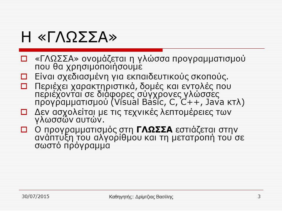 30/07/20153 Η «ΓΛΩΣΣΑ»  «ΓΛΩΣΣΑ» ονομάζεται η γλώσσα προγραμματισμού που θα χρησιμοποιήσουμε  Είναι σχεδιασμένη για εκπαιδευτικούς σκοπούς.