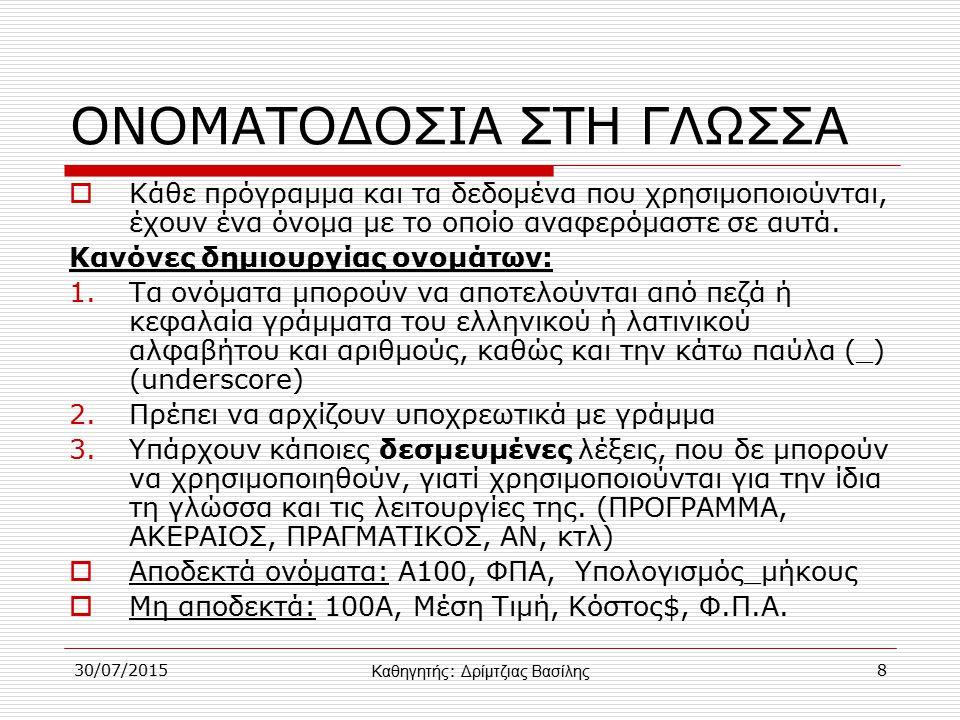30/07/20158 ΟΝΟΜΑΤΟΔΟΣΙΑ ΣΤΗ ΓΛΩΣΣΑ  Κάθε πρόγραμμα και τα δεδομένα που χρησιμοποιούνται, έχουν ένα όνομα με το οποίο αναφερόμαστε σε αυτά.