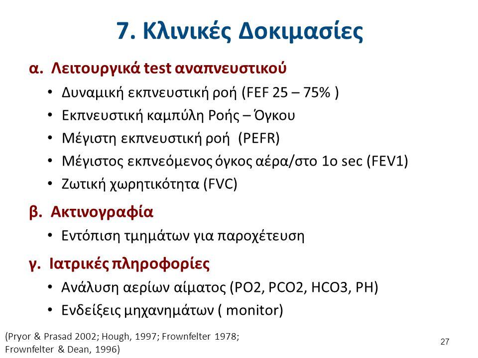 7. Κλινικές Δοκιμασίες α. Λειτουργικά test αναπνευστικού Δυναμική εκπνευστική ροή (FEF 25 – 75% ) Εκπνευστική καμπύλη Ροής – Όγκου Μέγιστη εκπνευστική