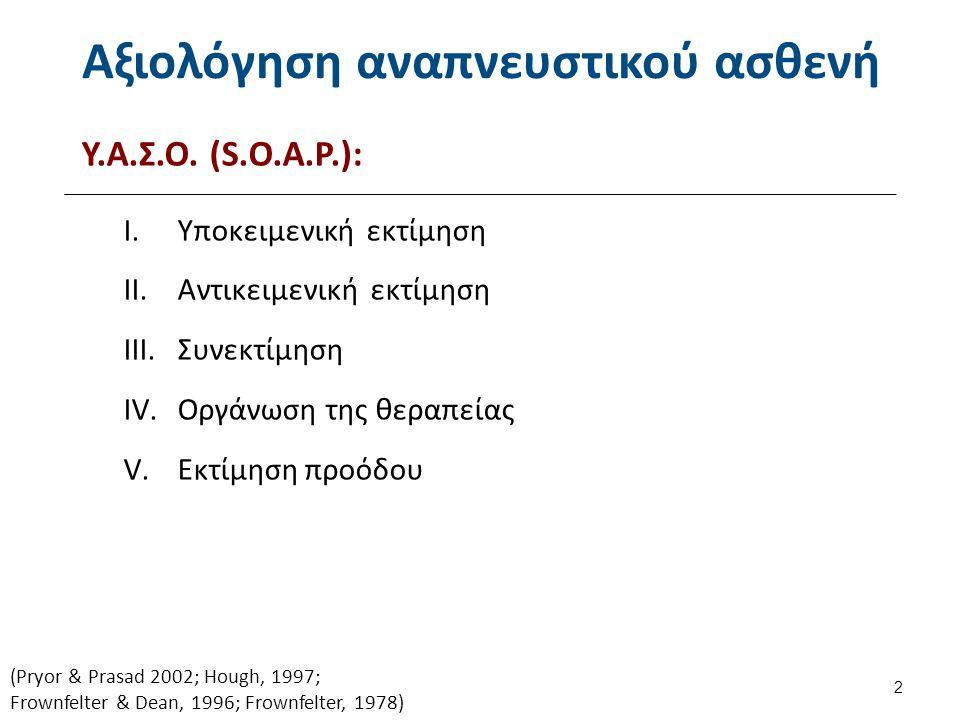 Αξιολόγηση αναπνευστικού ασθενή Υ.Α.Σ.Ο. (S.O.A.P.): I.Υποκειμενική εκτίμηση II.Αντικειμενική εκτίμηση III.Συνεκτίμηση IV.Οργάνωση της θεραπείας V.Εκτ