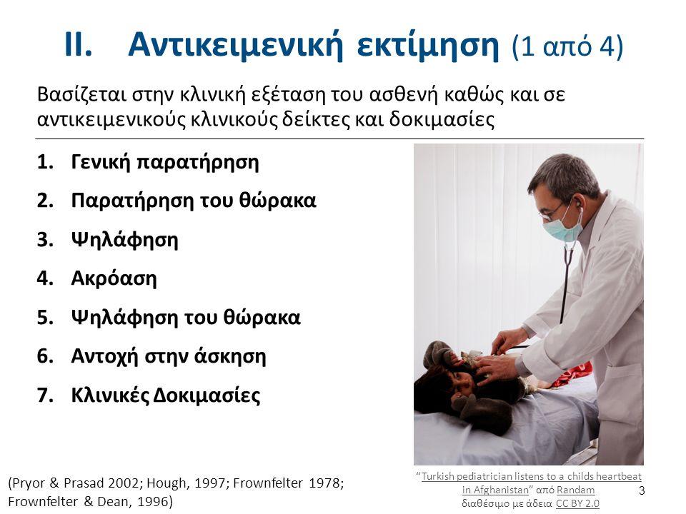 II.Αντικειμενική εκτίμηση (2 από 4) 4 (Pryor & Prasad 2002; Hough, 1997; Frownfelter 1978; Frownfelter & Dean, 1996) 1.Γενική παρατήρηση α) Εμφάνιση ασθενή β) Χρώμα ασθενή γ) Επισκόπηση χεριών δ) Περιφερικό οίδημα ε) Θερμοκρασία σώματος στ) Καρδιακή συχνότητα ζ) Αρτηριακή πίεση η) Αναπνευστική συχνότητα θ) Βάρος σώματος