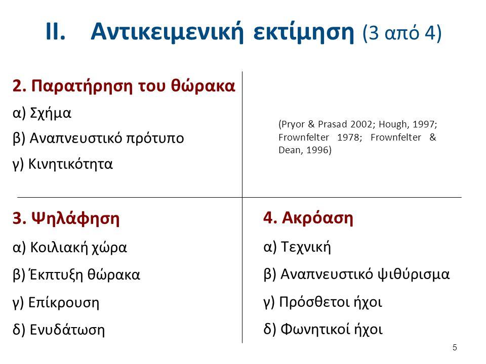 II.Αντικειμενική εκτίμηση (3 από 4) 4. Ακρόαση α) Τεχνική β) Αναπνευστικό ψιθύρισμα γ) Πρόσθετοι ήχοι δ) Φωνητικοί ήχοι 5 (Pryor & Prasad 2002; Hough,