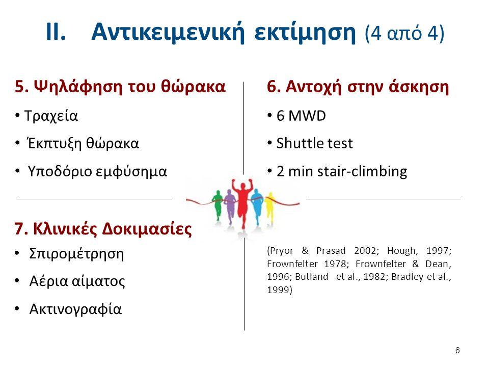 II.Αντικειμενική εκτίμηση (4 από 4) 5. Ψηλάφηση του θώρακα Τραχεία Έκπτυξη θώρακα Υποδόριο εμφύσημα 6 7. Κλινικές Δοκιμασίες Σπιρομέτρηση Αέρια αίματο
