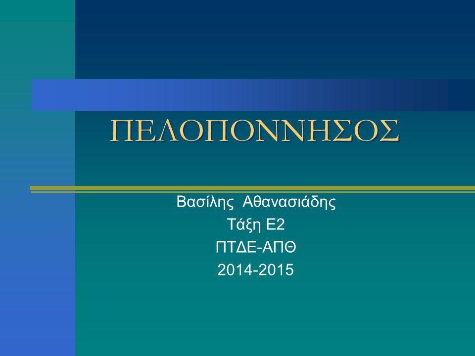 ΠΕΛΟΠΟΝΝΗΣΟΣ Βασίλης Αθανασιάδης Τάξη Ε2 ΠΤΔΕ-ΑΠΘ 2014-2015