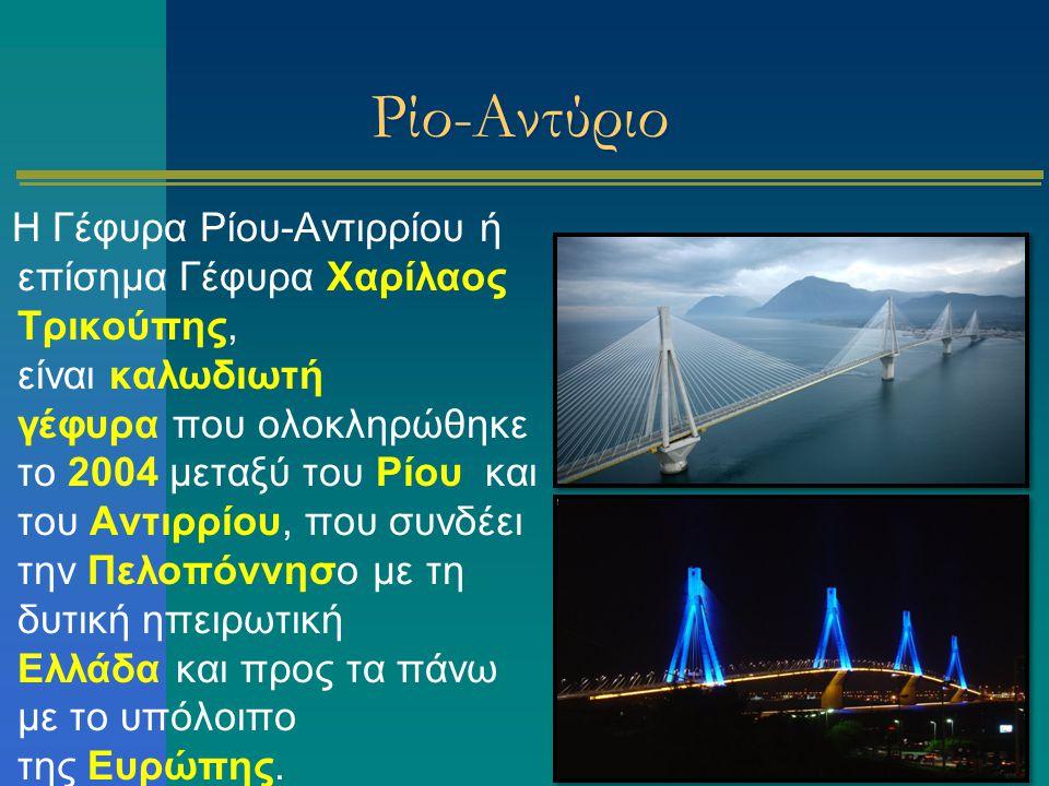 Ρίο-Αντύριο Η Γέφυρα Ρίου-Αντιρρίου ή επίσημα Γέφυρα Χαρίλαος Τρικούπης, είναι καλωδιωτή γέφυρα που ολοκληρώθηκε το 2004 μεταξύ του Ρίου και του Αντιρ