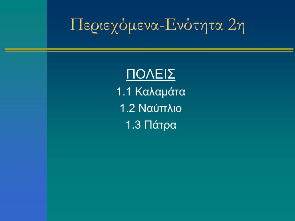 Περιεχόμενα-Ενότητα 2η ΠΟΛΕΙΣ 1.1 Καλαμάτα 1.2 Ναύπλιο 1.3 Πάτρα