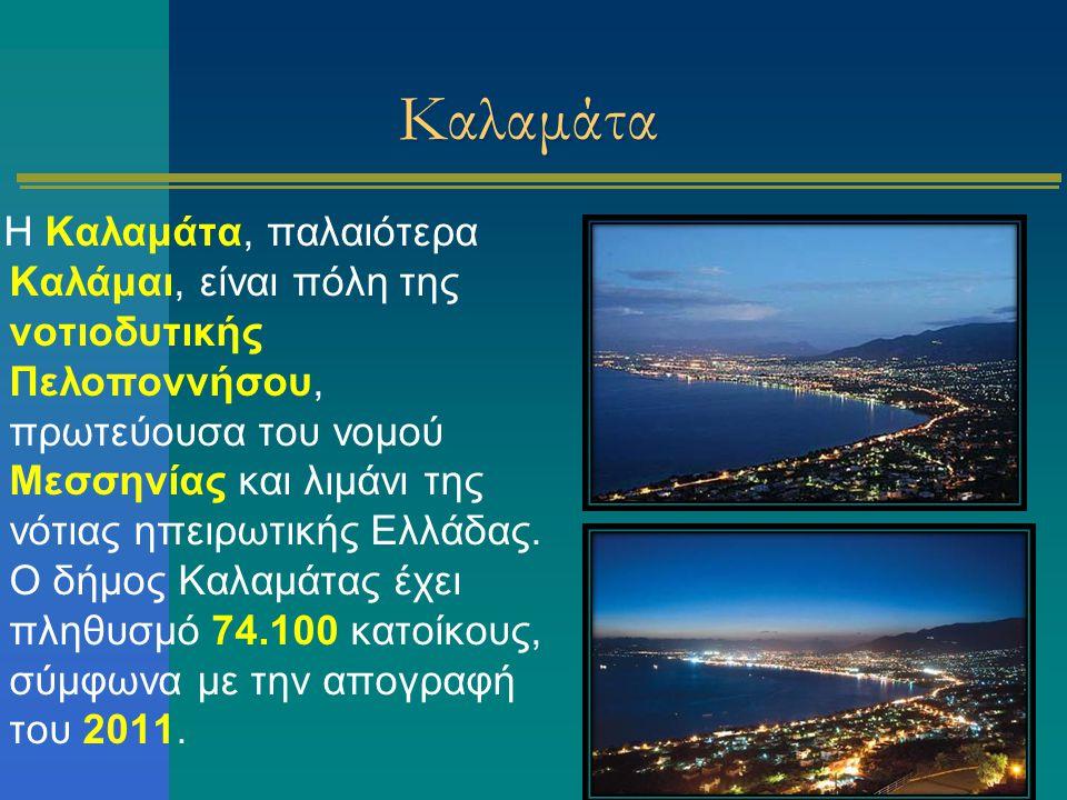 Καλαμάτα Η Καλαμάτα, παλαιότερα Καλάμαι, είναι πόλη της νοτιοδυτικής Πελοποννήσου, πρωτεύουσα του νομού Μεσσηνίας και λιμάνι της νότιας ηπειρωτικής Ελ