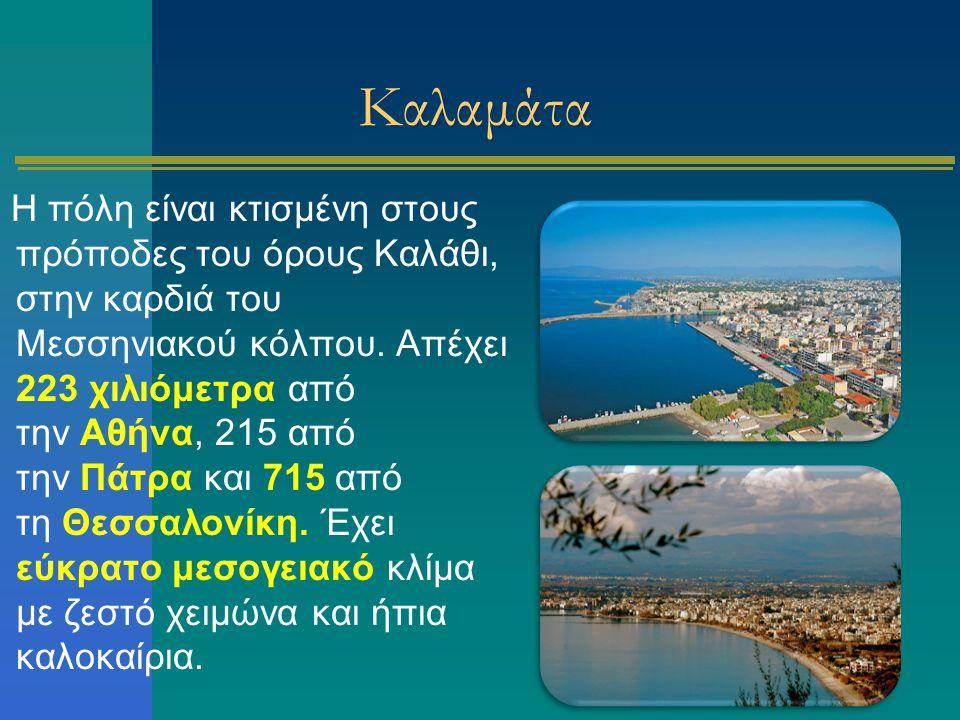 Καλαμάτα Η πόλη είναι κτισμένη στους πρόποδες του όρους Καλάθι, στην καρδιά του Μεσσηνιακού κόλπου. Απέχει 223 χιλιόμετρα από την Αθήνα, 215 από την Π
