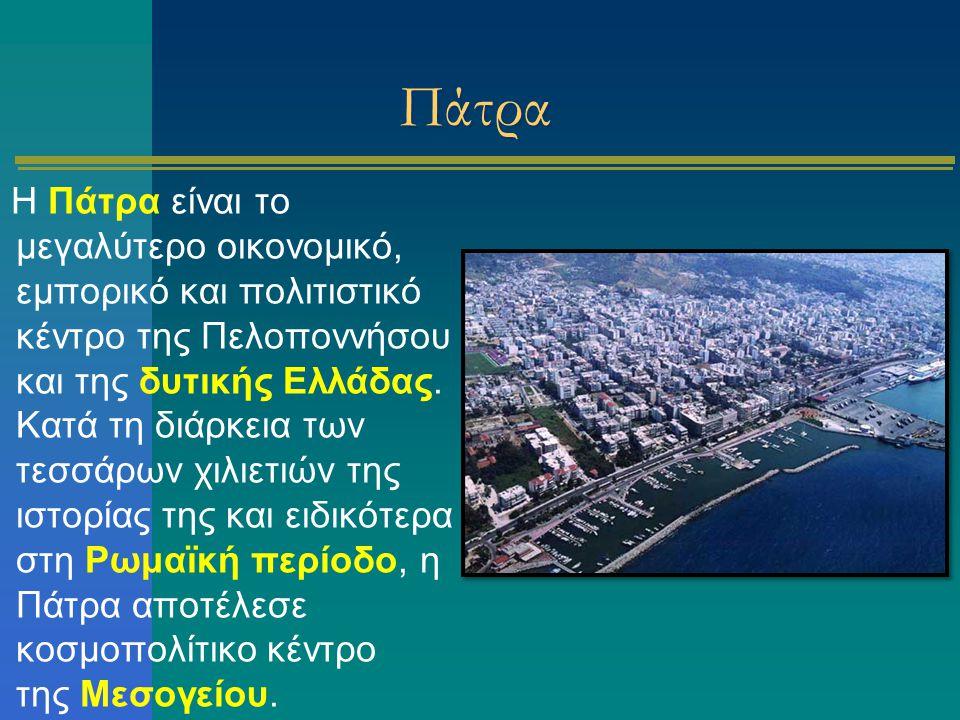 Πάτρα Η Πάτρα είναι το μεγαλύτερο οικονομικό, εμπορικό και πολιτιστικό κέντρο της Πελοποννήσου και της δυτικής Ελλάδας. Κατά τη διάρκεια των τεσσάρων