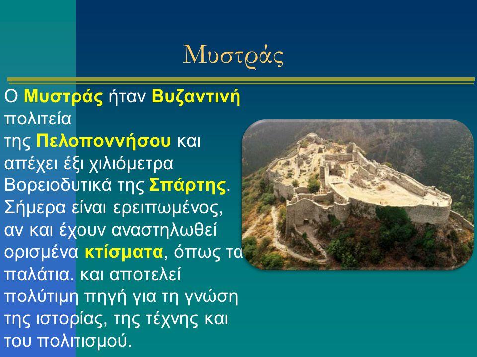Μυστράς Ο Μυστράς ήταν Βυζαντινή πολιτεία της Πελοποννήσου και απέχει έξι χιλιόμετρα Βορειοδυτικά της Σπάρτης. Σήμερα είναι ερειπωμένος, αν και έχουν