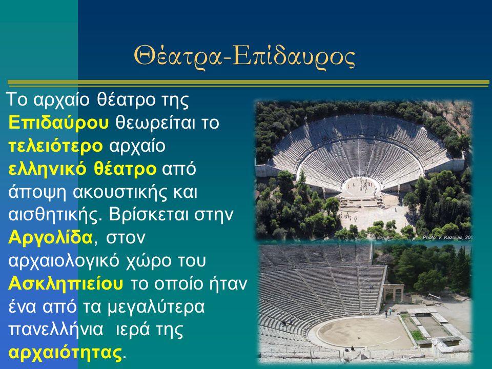 Θέατρα-Επίδαυρος Το αρχαίο θέατρο της Επιδαύρου θεωρείται το τελειότερο αρχαίο ελληνικό θέατρο από άποψη ακουστικής και αισθητικής. Βρίσκεται στην Αργ