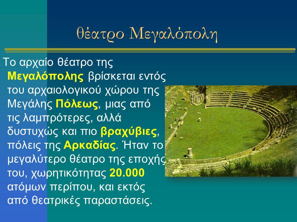 θέατρο Μεγαλόπολη Το αρχαίο θέατρο της Μεγαλόπολης βρίσκεται εντός του αρχαιολογικού χώρου της Μεγάλης Πόλεως, μιας από τις λαμπρότερες, αλλά δυστυχώς
