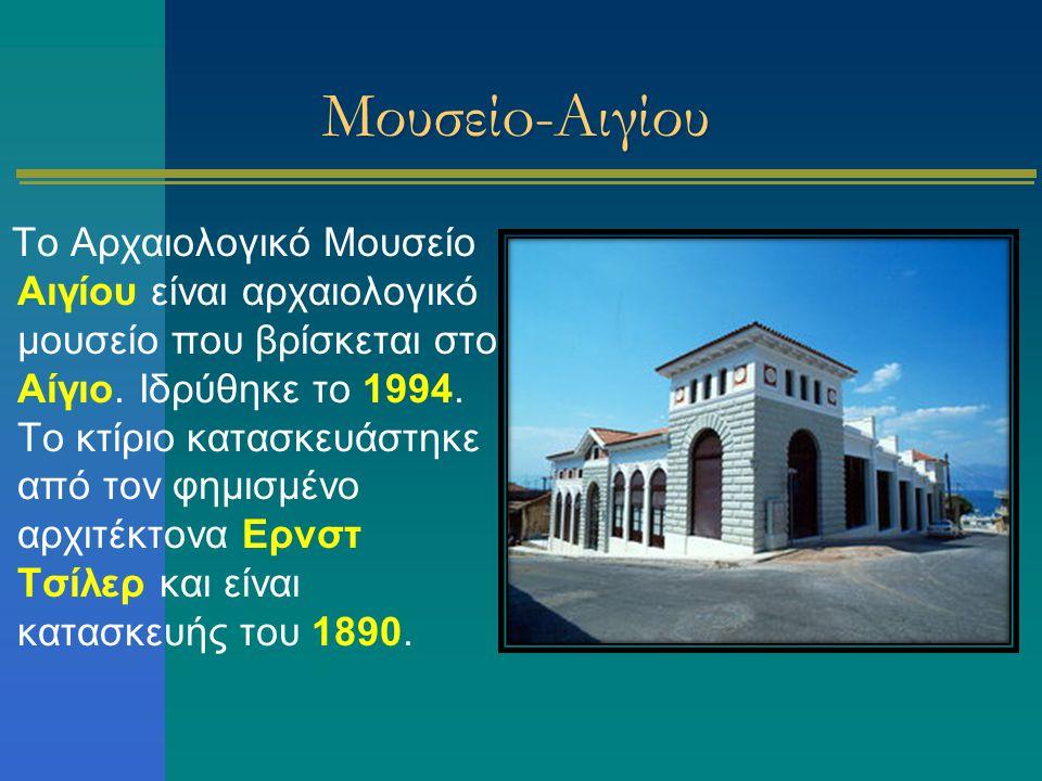 Mουσείo-Αιγίου Το Αρχαιολογικό Μουσείο Αιγίου είναι αρχαιολογικό μουσείο που βρίσκεται στο Αίγιο. Ιδρύθηκε το 1994. Το κτίριο κατασκευάστηκε από τον φ