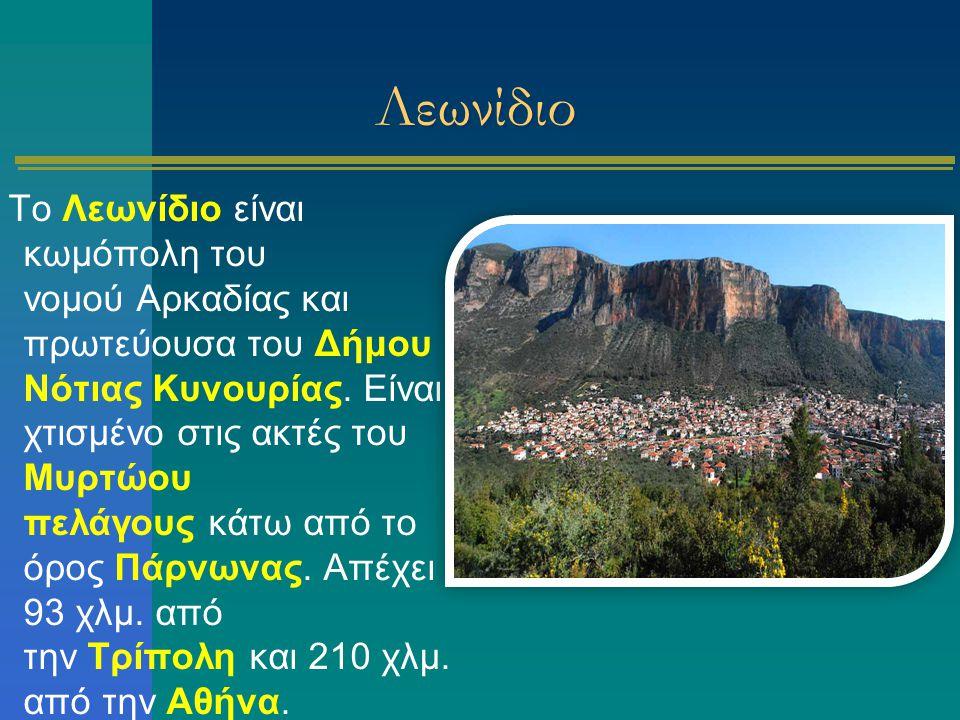 Λεωνίδιο Το Λεωνίδιο είναι κωμόπολη του νομού Αρκαδίας και πρωτεύουσα του Δήμου Νότιας Κυνουρίας. Είναι χτισμένο στις ακτές του Μυρτώου πελάγους κάτω