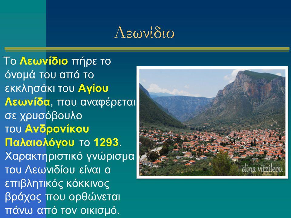 Λεωνίδιο Το Λεωνίδιο πήρε το όνομά του από το εκκλησάκι του Aγίου Λεωνίδα, που αναφέρεται σε χρυσόβουλο του Aνδρονίκου Παλαιολόγου το 1293. Χαρακτηρισ