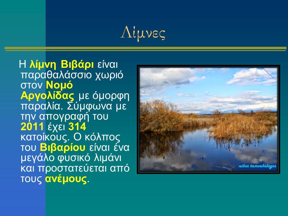 Λίμνες Η λίμνη Βιβάρι είναι παραθαλάσσιο χωριό στον Νομό Αργολίδας με όμορφη παραλία. Σύμφωνα με την απογραφή του 2011 έχει 314 κατοίκους. Ο κόλπος το