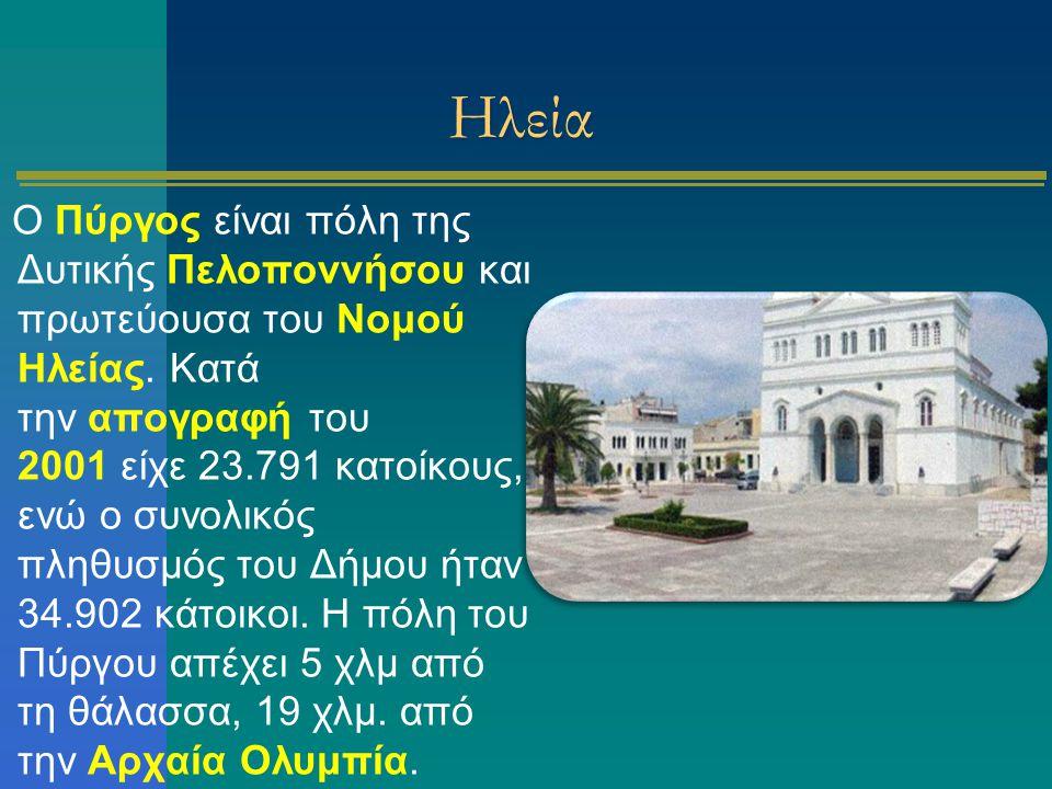 Ηλεία Ο Πύργος είναι πόλη της Δυτικής Πελοποννήσου και πρωτεύουσα του Νομού Ηλείας. Κατά την απογραφή του 2001 είχε 23.791 κατοίκους, ενώ ο συνολικός