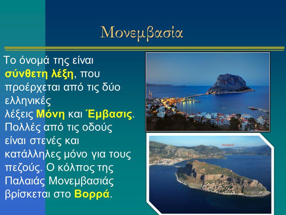 Μονεμβασία Το όνομά της είναι σύνθετη λέξη, που προέρχεται από τις δύο ελληνικές λέξεις Μόνη και Έμβασις. Πολλές από τις οδούς είναι στενές και κατάλλ