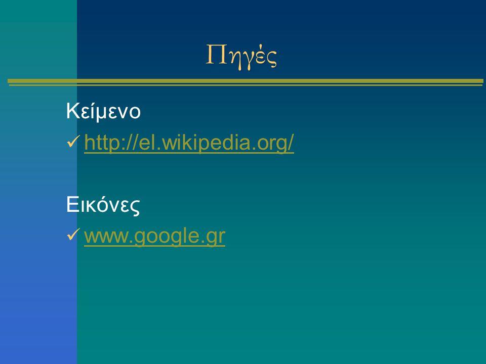 Πηγές Κείμενο http://el.wikipedia.org/ Εικόνες www.google.gr