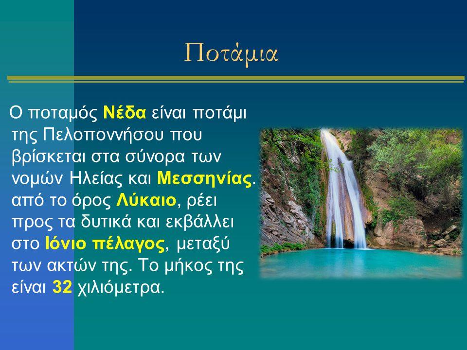 Ποτάμια O ποταμός Νέδα είναι ποτάμι της Πελοποννήσου που βρίσκεται στα σύνορα των νομών Ηλείας και Μεσσηνίας. από το όρος Λύκαιο, ρέει προς τα δυτικά