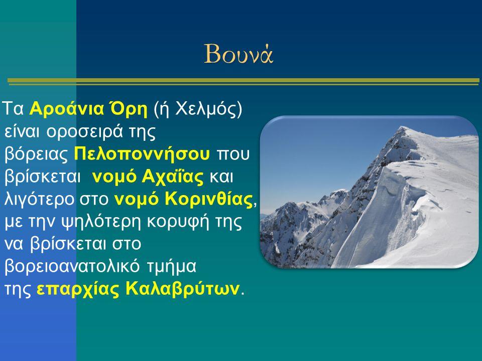 Βουνά Τα Αροάνια Όρη (ή Χελμός) είναι οροσειρά της βόρειας Πελοποννήσου που βρίσκεται νομό Αχαΐας και λιγότερο στο νομό Κορινθίας, με την ψηλότερη κορ