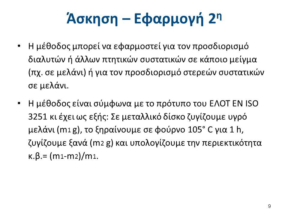 Άσκηση – Eφαρμογή 2 η Η μέθοδος μπορεί να εφαρμοστεί για τον προσδιορισμό διαλυτών ή άλλων πτητικών συστατικών σε κάποιο μείγμα (πχ.