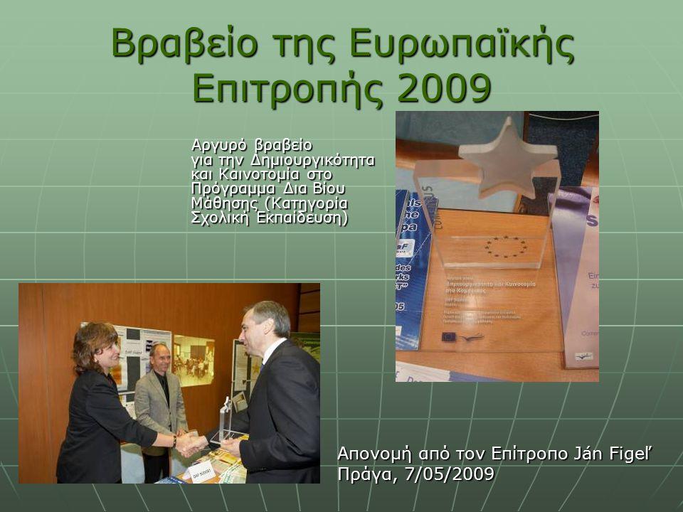 Βραβείο της Ευρωπαϊκής Επιτροπής 2009 Αργυρό βραβείο για την Δημιουργικότητα και Καινοτομία στο Πρόγραμμα Δια Βίου Μάθησης (Κατηγορία Σχολική Εκπαίδευση) Αργυρό βραβείο για την Δημιουργικότητα και Καινοτομία στο Πρόγραμμα Δια Βίου Μάθησης (Κατηγορία Σχολική Εκπαίδευση) Απονομή από τον Επίτροπο Ján Figeľ Πράγα, 7/05/2009