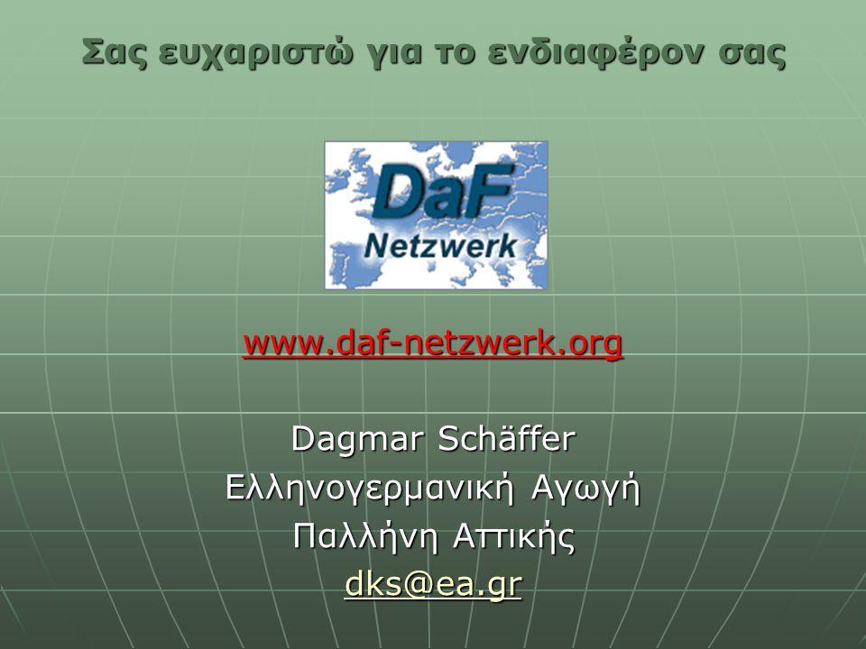 Σας ευχαριστώ για το ενδιαφέρον σας www.daf-netzwerk.org Dagmar Schäffer Ελληνογερμανική Αγωγή Παλλήνη Αττικής dks@ea.gr dks@ea.gr