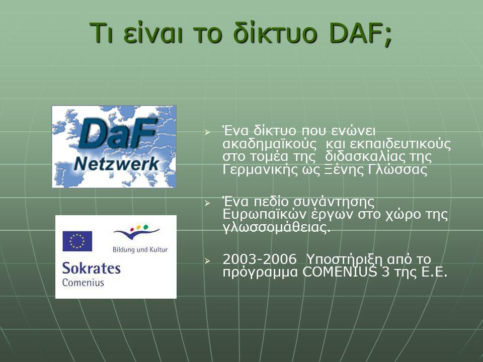 Τι είναι το δίκτυο DAF;   Ένα δίκτυο που ενώνει ακαδημαϊκούς και εκπαιδευτικούς στο τομέα της διδασκαλίας της Γερμανικής ως Ξένης Γλώσσας   Ένα πεδίο συνάντησης Ευρωπαϊκών έργων στο χώρο της γλωσσομάθειας.