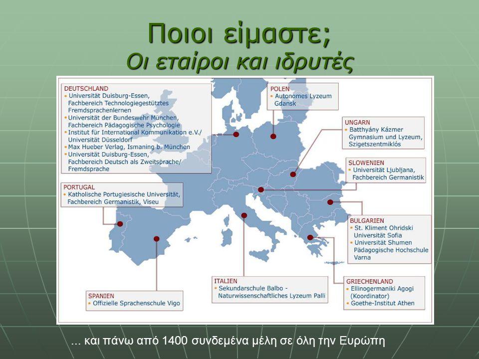 Ποιοι είμαστε; Οι εταίροι και ιδρυτές... και πάνω από 1400 συνδεμένα μέλη σε όλη την Ευρώπη
